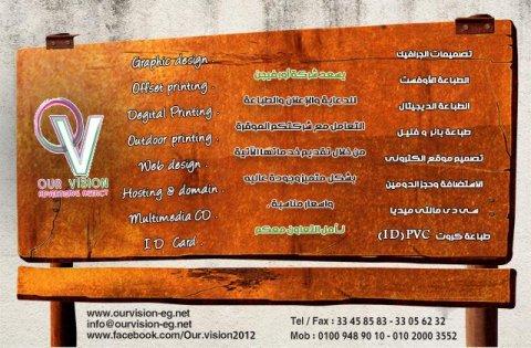 شركة أورفيجن للدعاية والاعلان والطباعة (شركة شركات مصر)