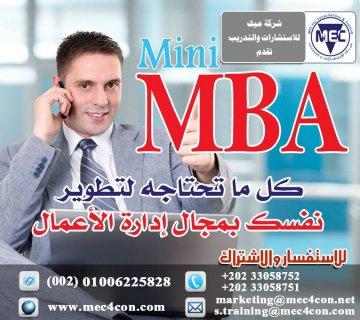 """شهادة ماجستير إدارة الأعمال المهني المصغر \""""  Mini MBA \"""""""