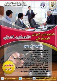 شهادة الماجستير المهني المصغر في التحكيم الدولي