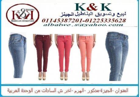 فرصة لتجار ملابس الجملة - boudajeans-jeans man-jeans women
