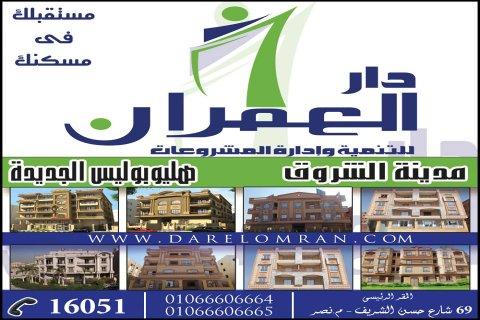 شقة 205م على الرابط مباشرة بمدينة الشروق واجهة بحرى على الرئيسى