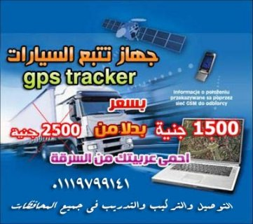 جهاز التتبع و المنع من السرقة G.P.S
