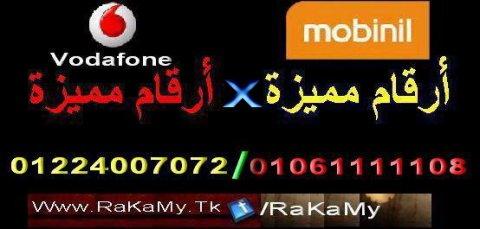 أرقام مصرية مميزة - فودافون - موبينيل