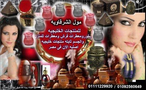 عطور شرقيه - عطور خليجيه - للبيع جملع وقطاعى الان فى مصر