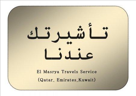 عاجل ..... تاشيرات الى ليبيا بسعر مميز