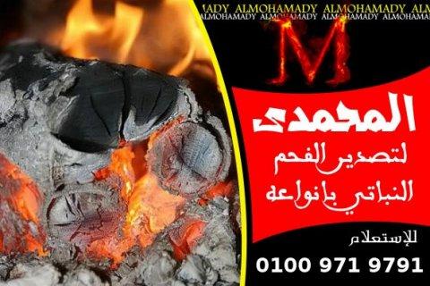 المحمدى لإنتاج وتصدير الفحم النباتى والمضغوط