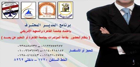 برنامج المدير المحترف بإعتماد جامعـة القاهرة