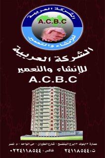 الشركة العربية للإنشاء والتعمير
