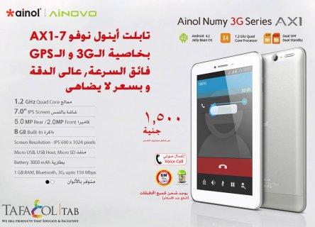تابلت Ainol Novo 7 Nummy - AX1, بخاصية الـ 3G و الأتصال و GPS