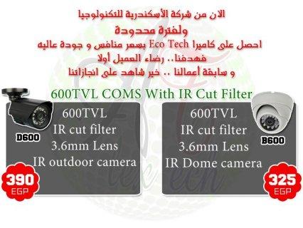 كاميرات مراقبة وأنظمة امنية بأعلى جودة و أقل الاسعار