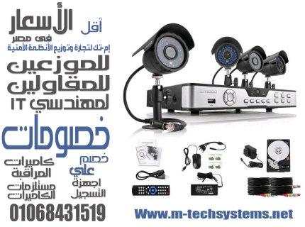 اكبر خصومات علي كاميرات المراقبه في مصر