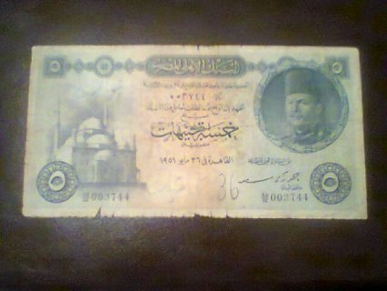 خمسة جنيهات الملك فاروق      بريزة الملك فاروق