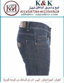 جينزات مصر -أكبر سوق لبيع ملابس الجملة في مصر شركة K&K