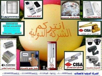 انتركم فارفيزا . نمرة واحد في مصر   01007233884