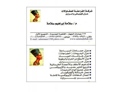 عزل حمامالسباحة 01004289523//01227143270