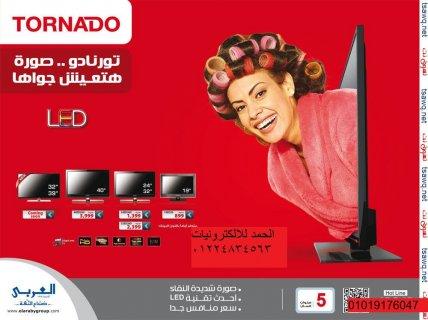صيانة تليفزيون  TORNADO الاسكندرية 01224834563