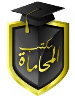مكتب محاماه مصري من اكبر مكاتب المحامين في مصر