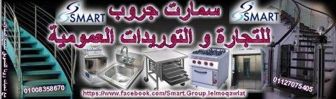 تجهيزات مطابخ فندقيه ومطاعم معدات المطابخ والمطاعم وغيرها