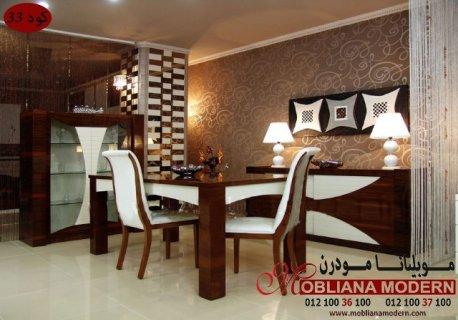 •غرف نوم و سفرة مودرن كاملة – شركة موبيليانا – نوم مودرن – سفرة