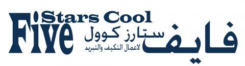 مطلوب مسولين مبعات لشركة فايف ستارز كوول للتكييف01117070654