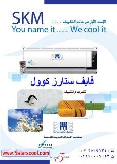 مطلوب لشركة تكييف وتبريد من جميع المحافظات 01210007059