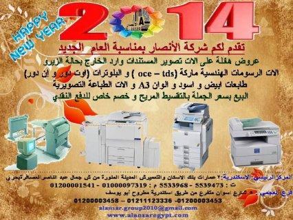 عروض مميزة من الانصار بمناسبة عام2014