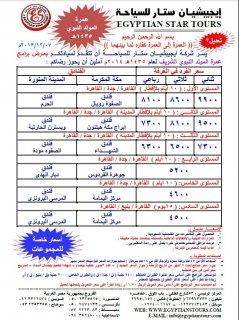 بالتقسيط عمرة المولد النبوي الشريف لعام1435هـ 2014م مع ايجيبشيان