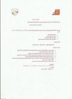 دورة التحكيم الدولى لأول مرة فى مصر بشهادة معتمدة