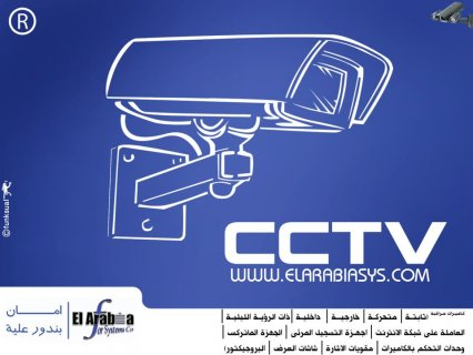 كاميرات مراقبة ، انذار واطفاء حريق وغيرها من الانظمة الامنية