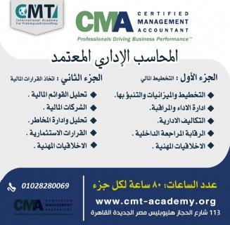فرصة الحصور على شهادة المحاسب الاداري المعتمد cma