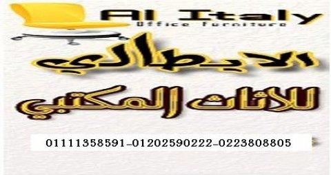 الايطالى صيانه وبيع ونقل وفك وتركيب الاثاث المكتبى 23808805
