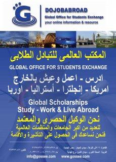 منح للدراسة في الخارج