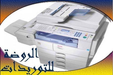 الة تصوير ريكو الوان ricoh aficio mpc2500 جوده عاليه وافضل سعر