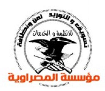 المصراوية للخدمات الأمنية