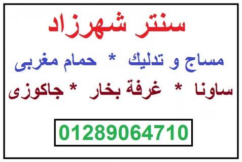 مساج ( شهرزاد ) تعالى فى أى وقت و من غير ميعاد  01289064710