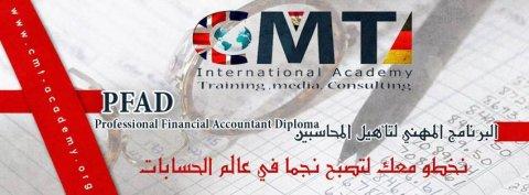 شهادة المحاسب المالي المحترف