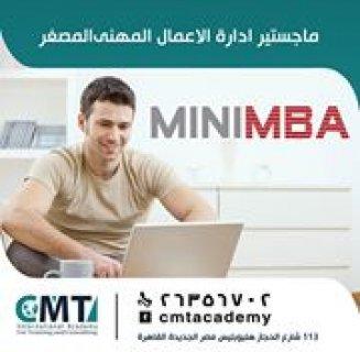 ماجيستير مصغر في ادارة الاعمال mini mba