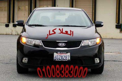 """؟إيجار سيارات القاهرة؟؟سيارات مرسيدس \""""\"""" كيا كوبيه :: اقل سعر"""