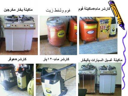 للبيع معدات بالبخار لغسيل وتنظيف السيارات