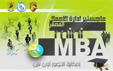"""الماجيستير المصغر لادارة الاعمال المهنى \"""" MBA Mini\"""""""