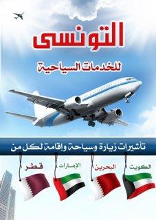 لدينا تاشيرات زيارة للكويت وقطر والامارات للجنسين