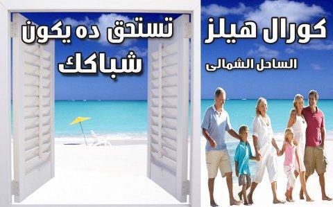 شاليه على البحر مش شقة فى عمارة