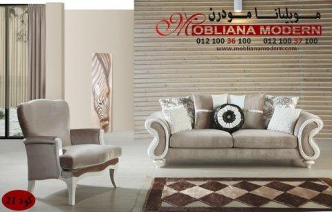 غرف نوم مودرن كاملة -  شركة موبيليانا – غرف سفرة مودرن كاملة