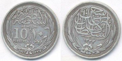 للبيع عشرة قروش فضه السلطان حسين 1916