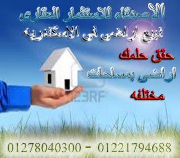 شركة الاصدقاء للاستثمار العقارى بالاسكندرية تعلن عن بيع اراضى