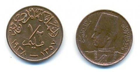 للبيع نصف مليم الملك فاروق