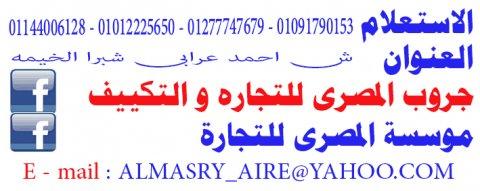 تكييفات فريش من اقوى التكنولوجيا فى مصر اسعار ملهاش حل0112982293