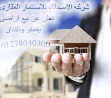شركه الاصدقاء تعلن عن بيع فدان ارض 3800 متر فى الاسكندريه