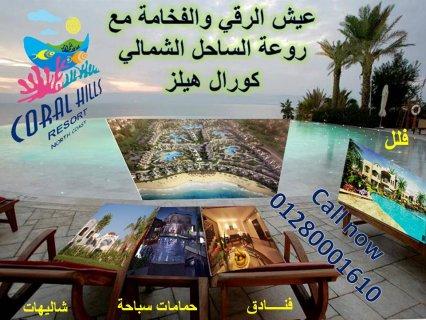 شاليه170م بحديقه خاصه للبيع بالتقسيط بكورال هيلز
