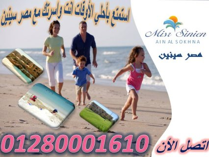 فـرصه شاليه  غرفتين ع البحر للبيع بالتقسيط العين السخنه